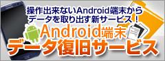 Androidデータ復旧サービス